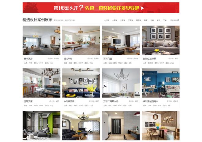 高大上的装修装潢公司网站制作案例