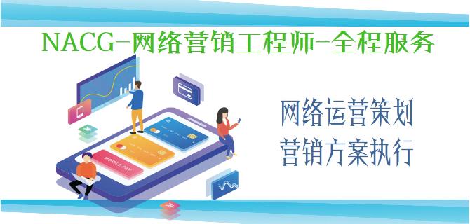 NACG-网络营销工程师-全程服务