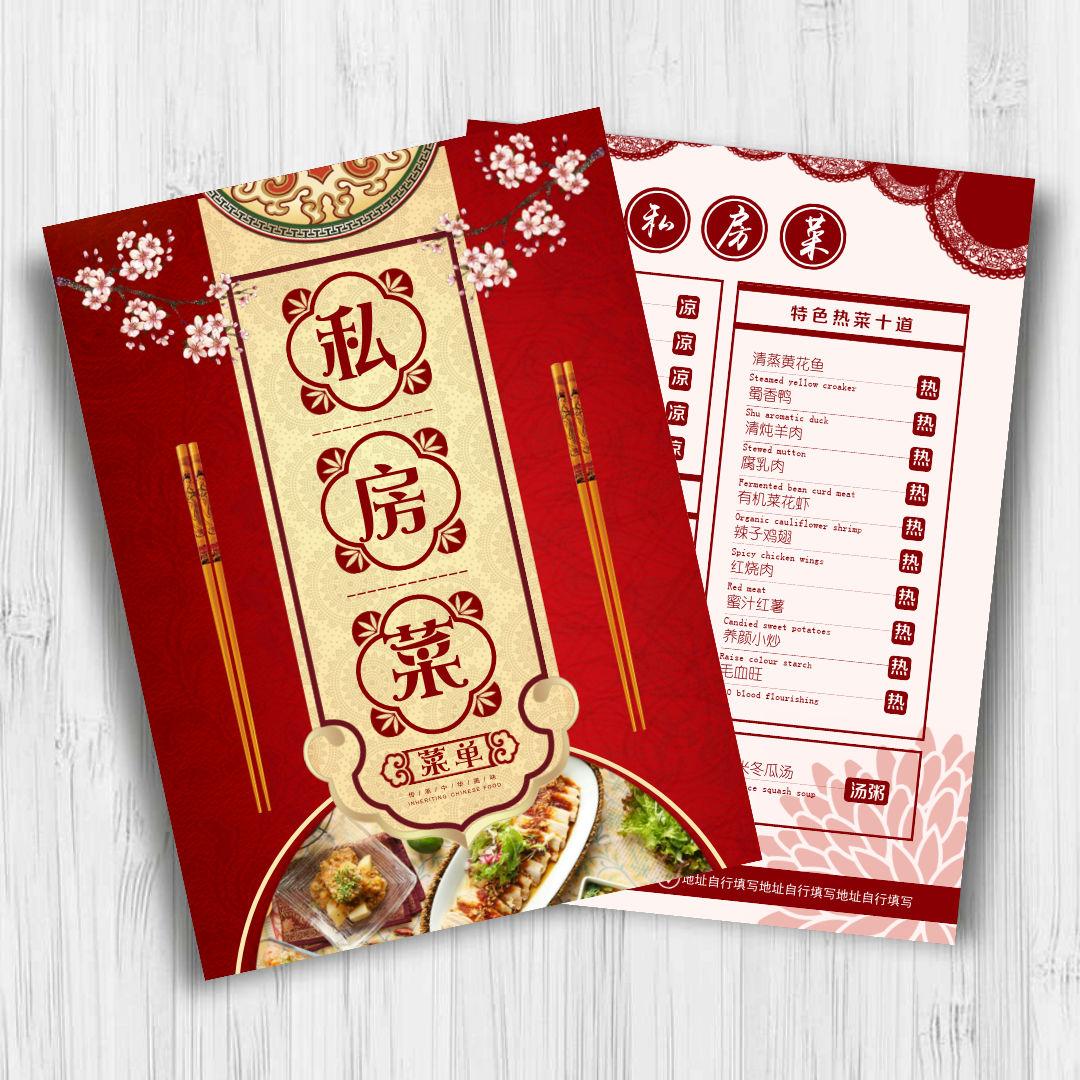 长春酒店餐饮饭店菜单设计